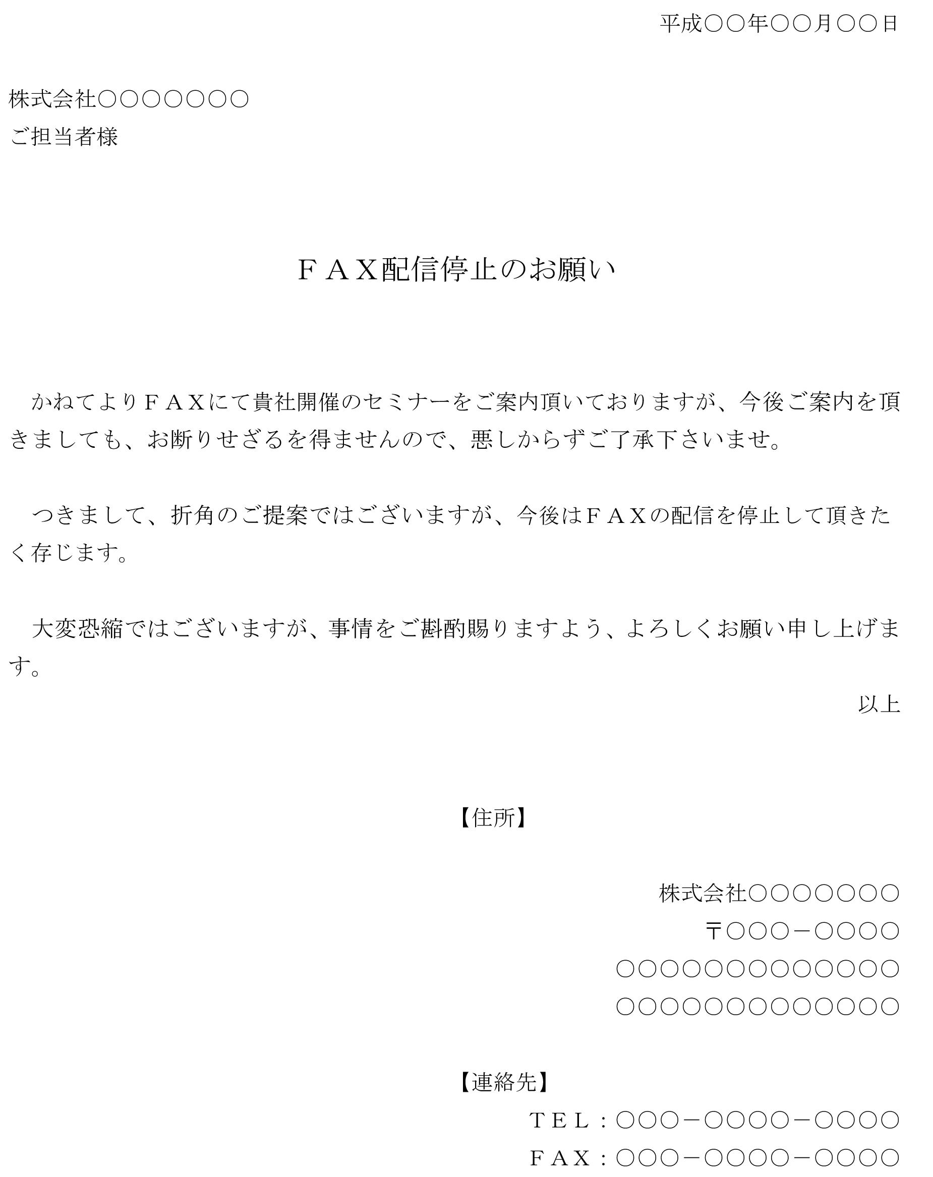 断り状(FAX配信停止)05
