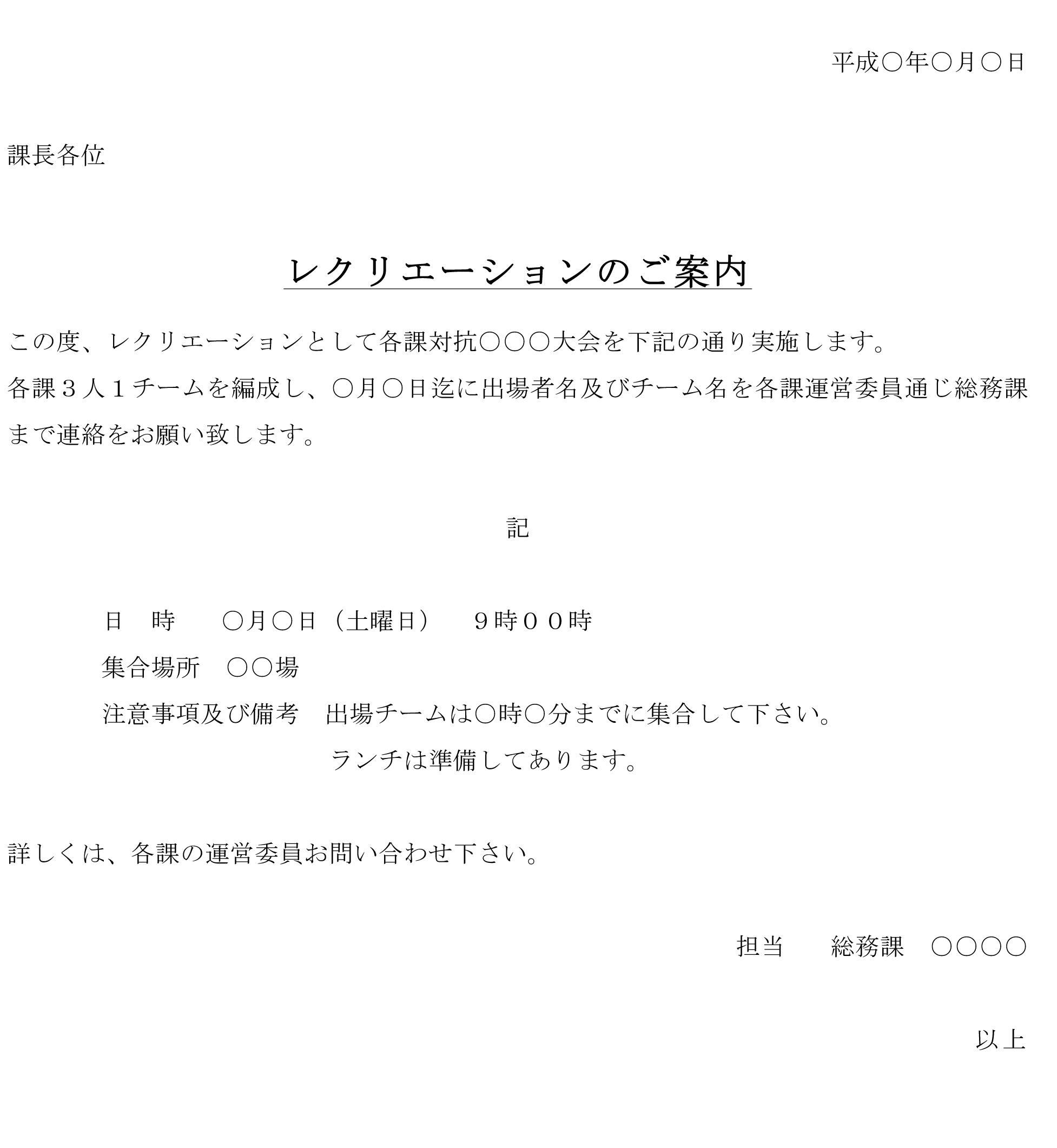 案内状(レクリエーション)のテンプレート書式2