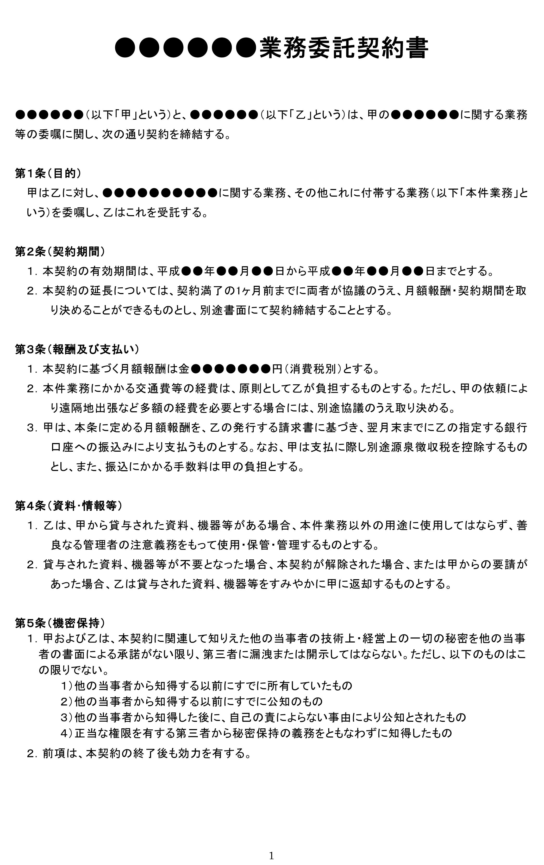 業務委託契約書のテンプレート書式