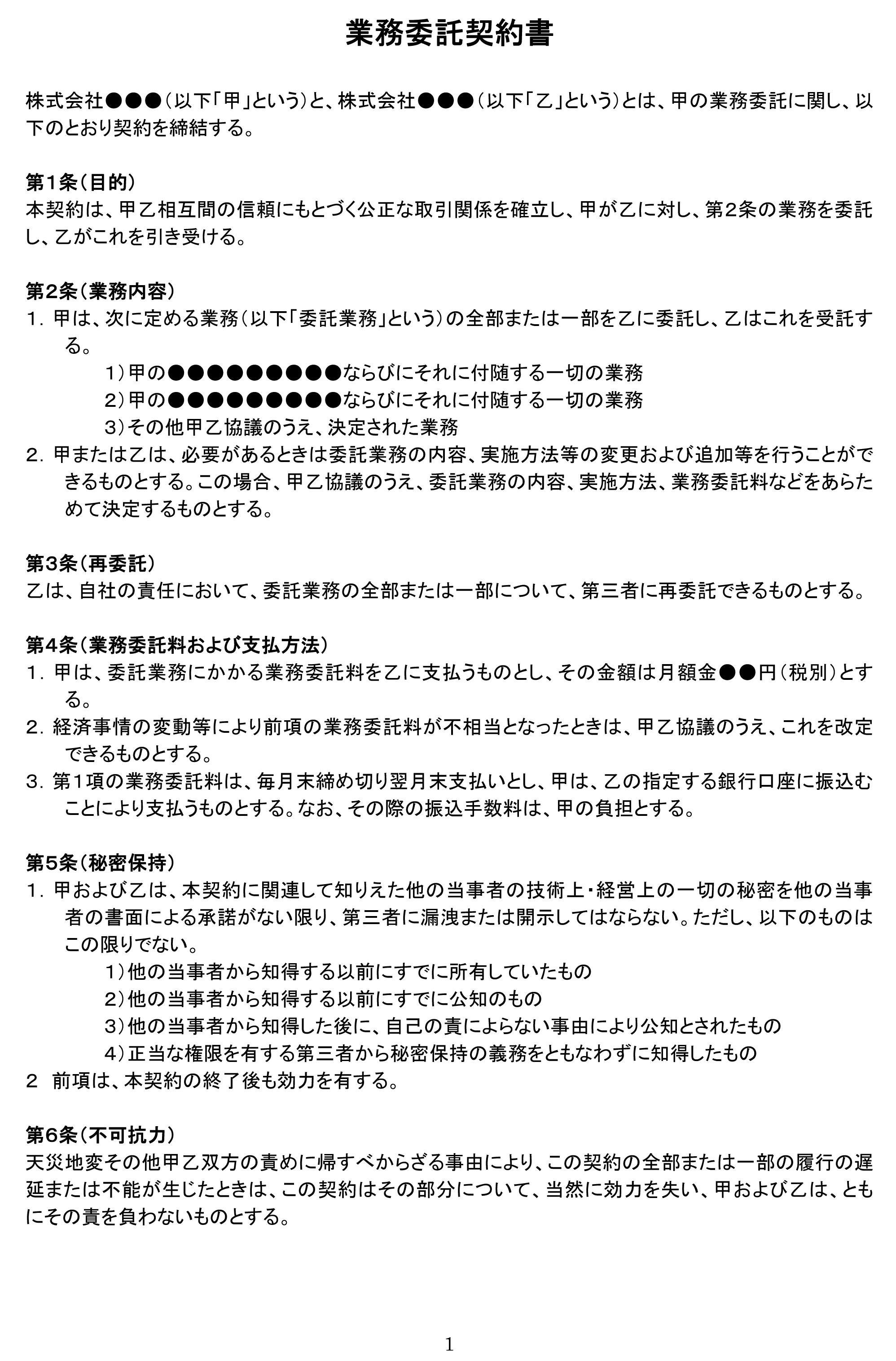 業務委託契約書のテンプレート書式2