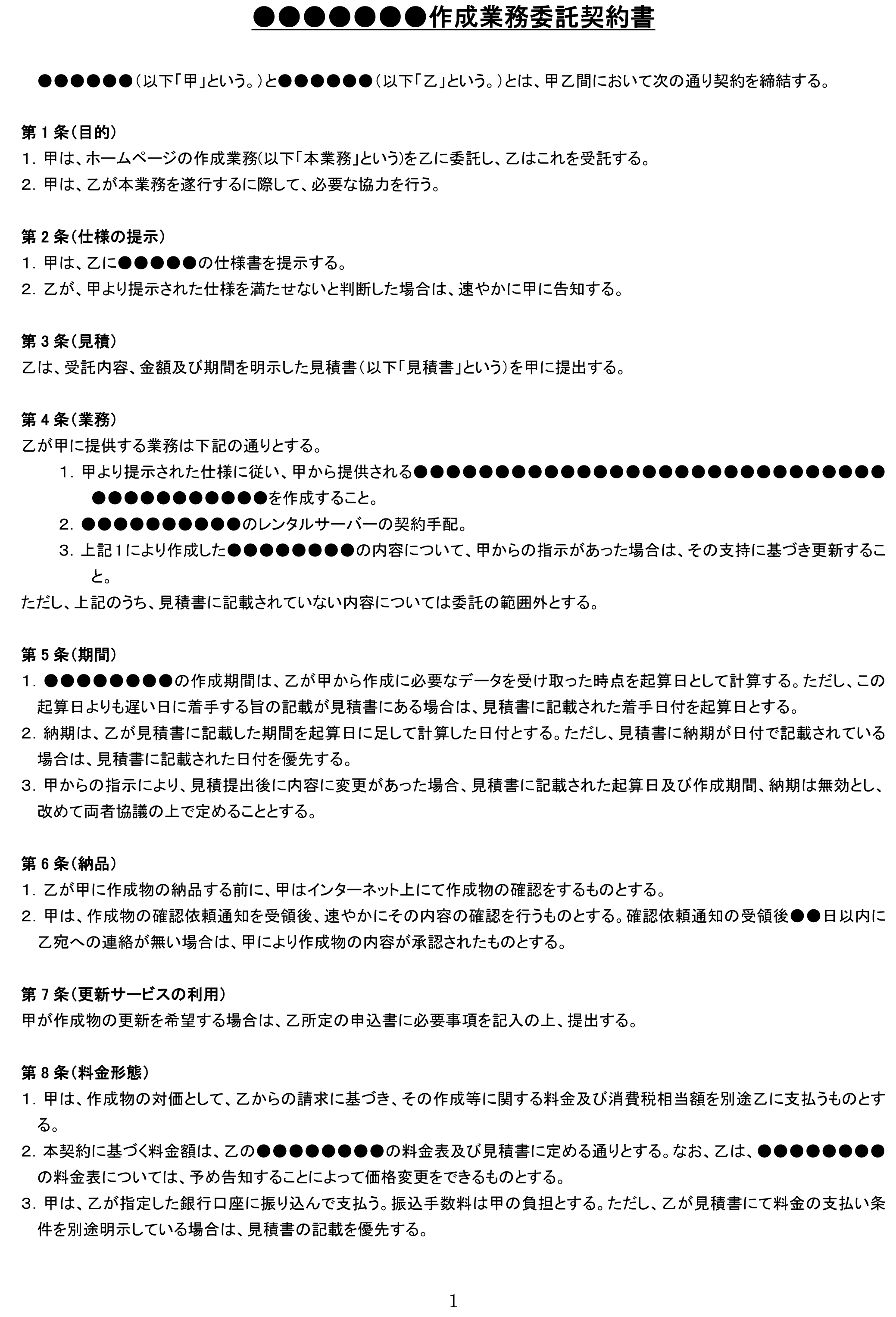 業務委託契約書のテンプレート書式5