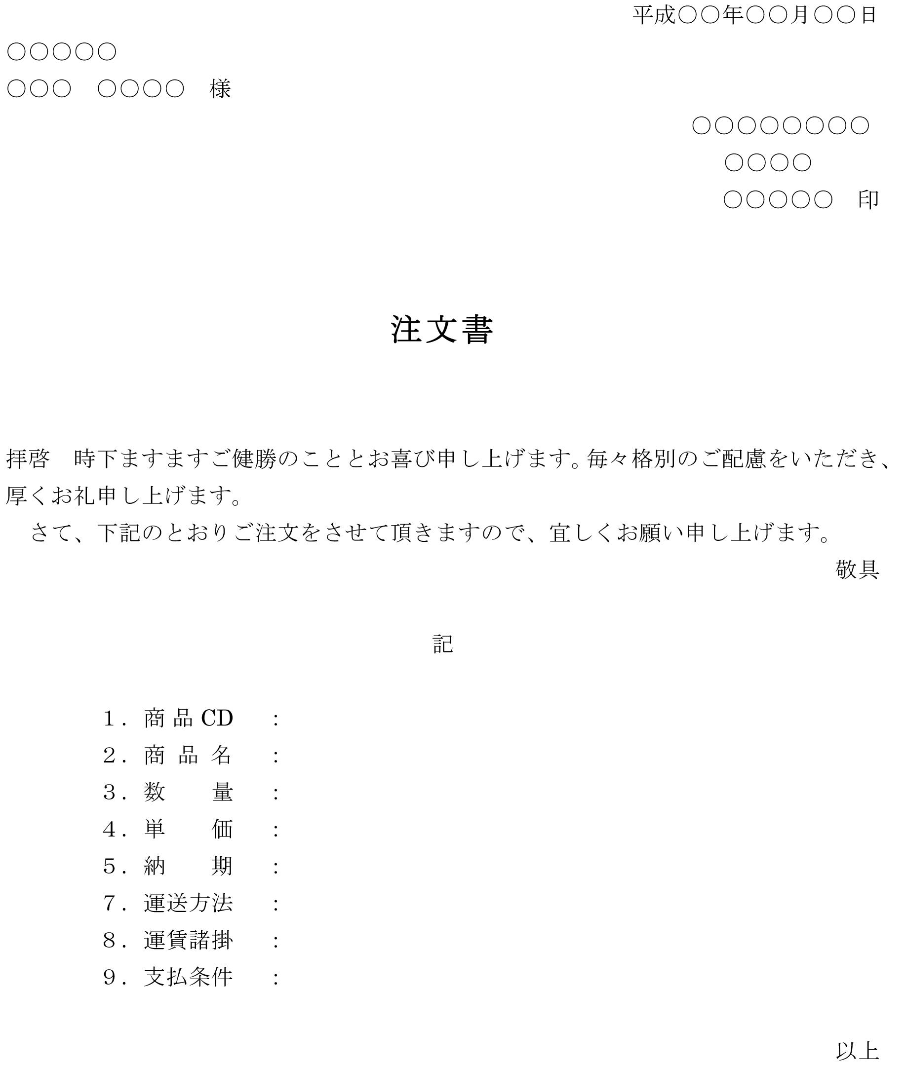 注文書02