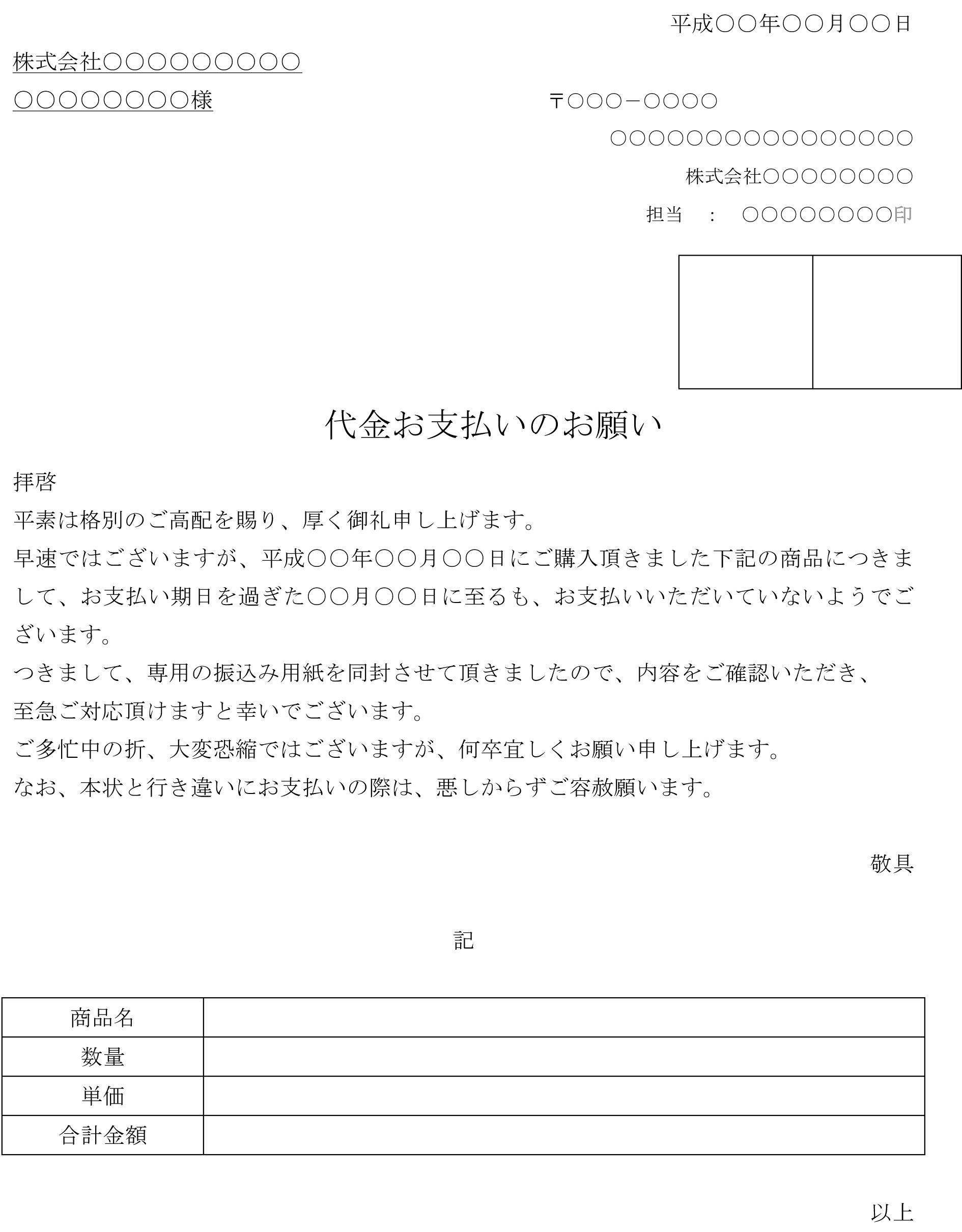 督促状(代金支払い)01