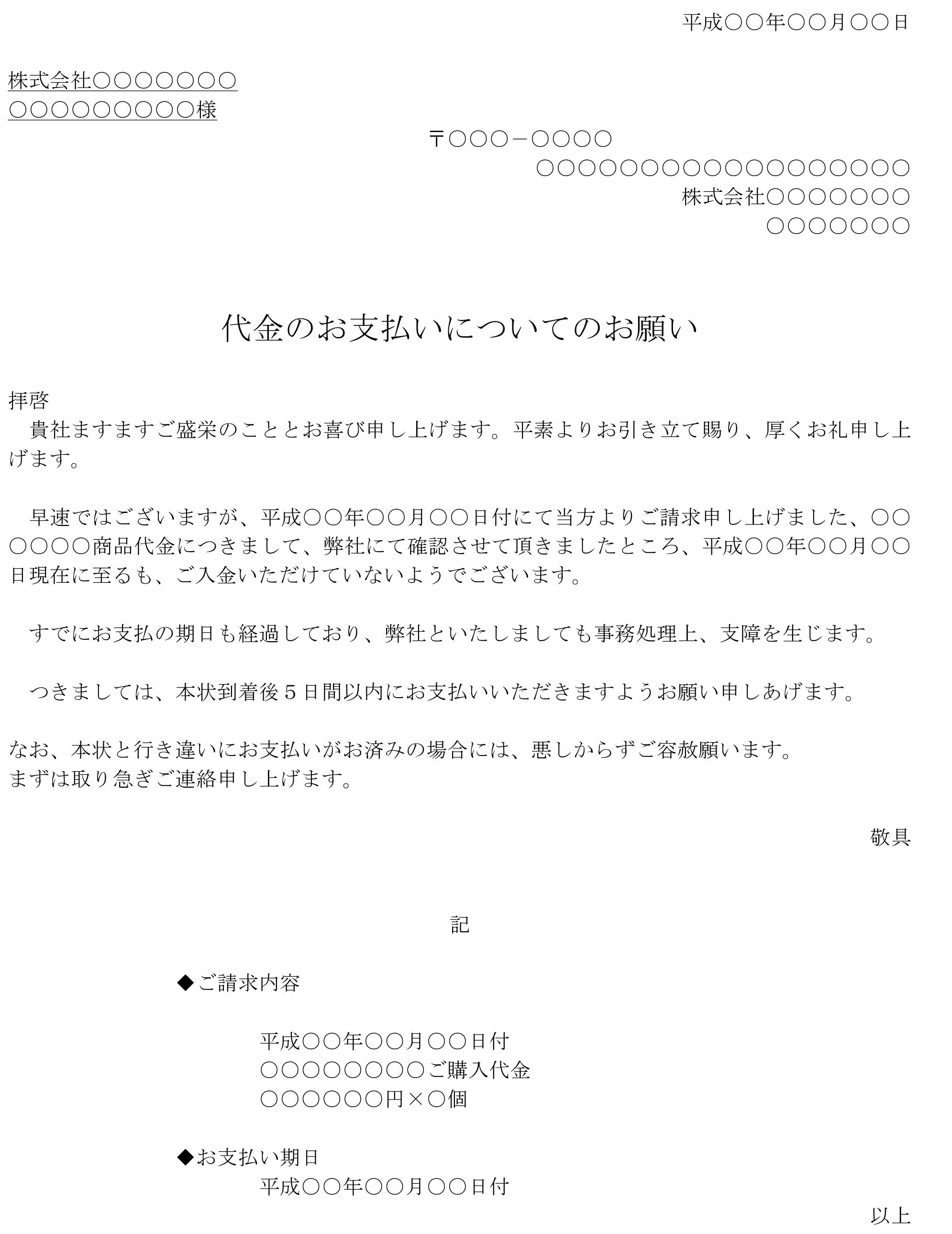 督促状(代金支払い)02