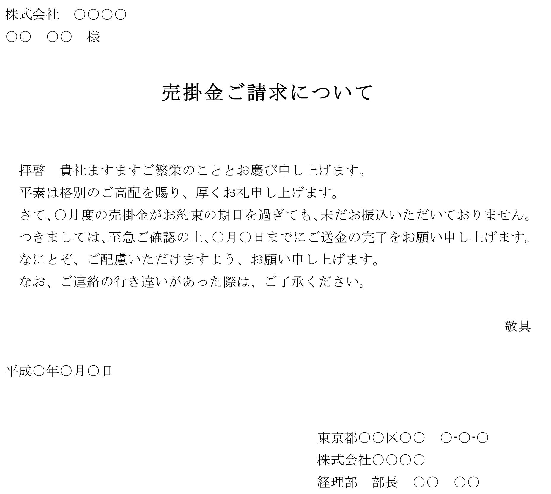 督促状(売掛金支払い)02