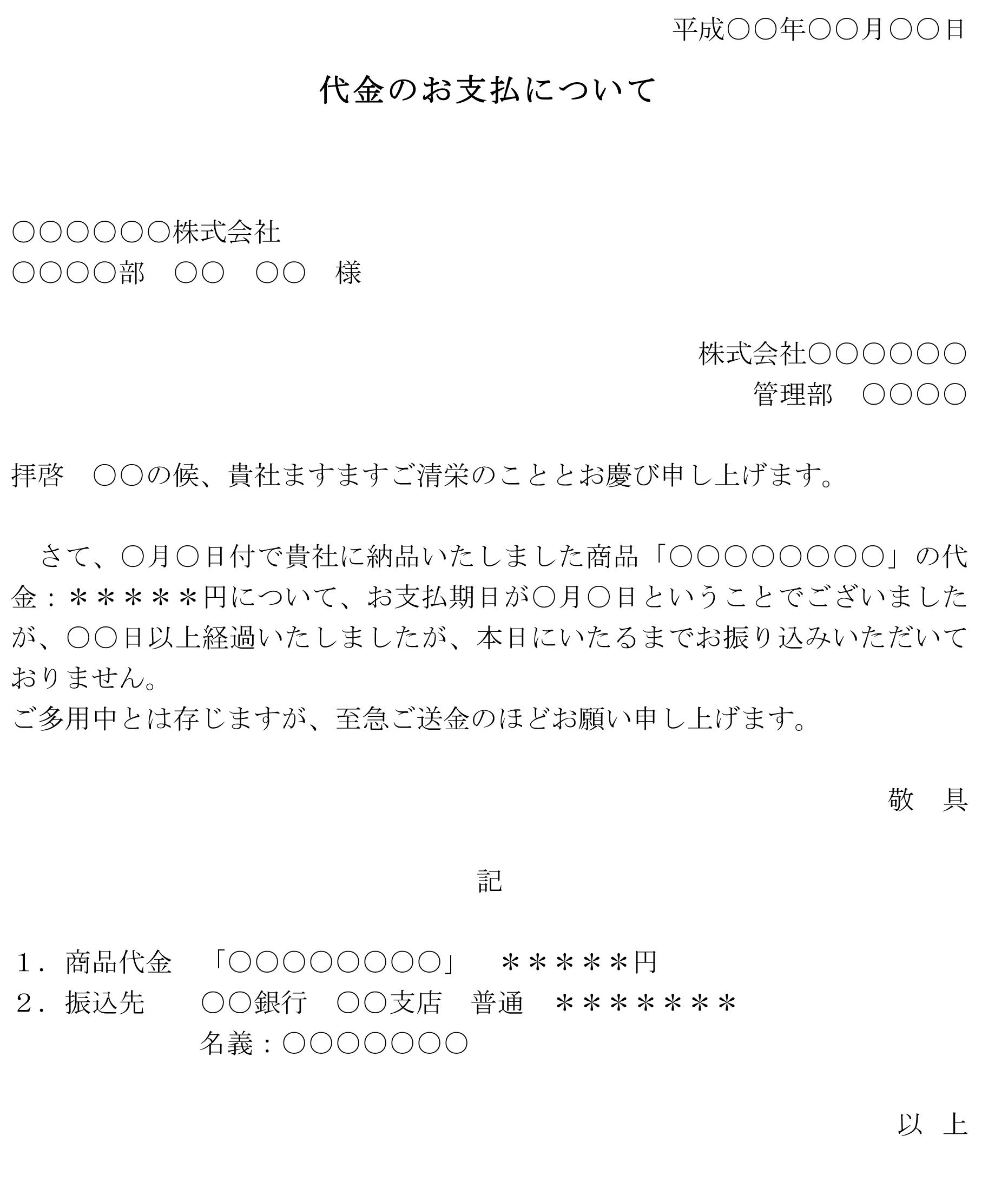 督促状(売掛金)