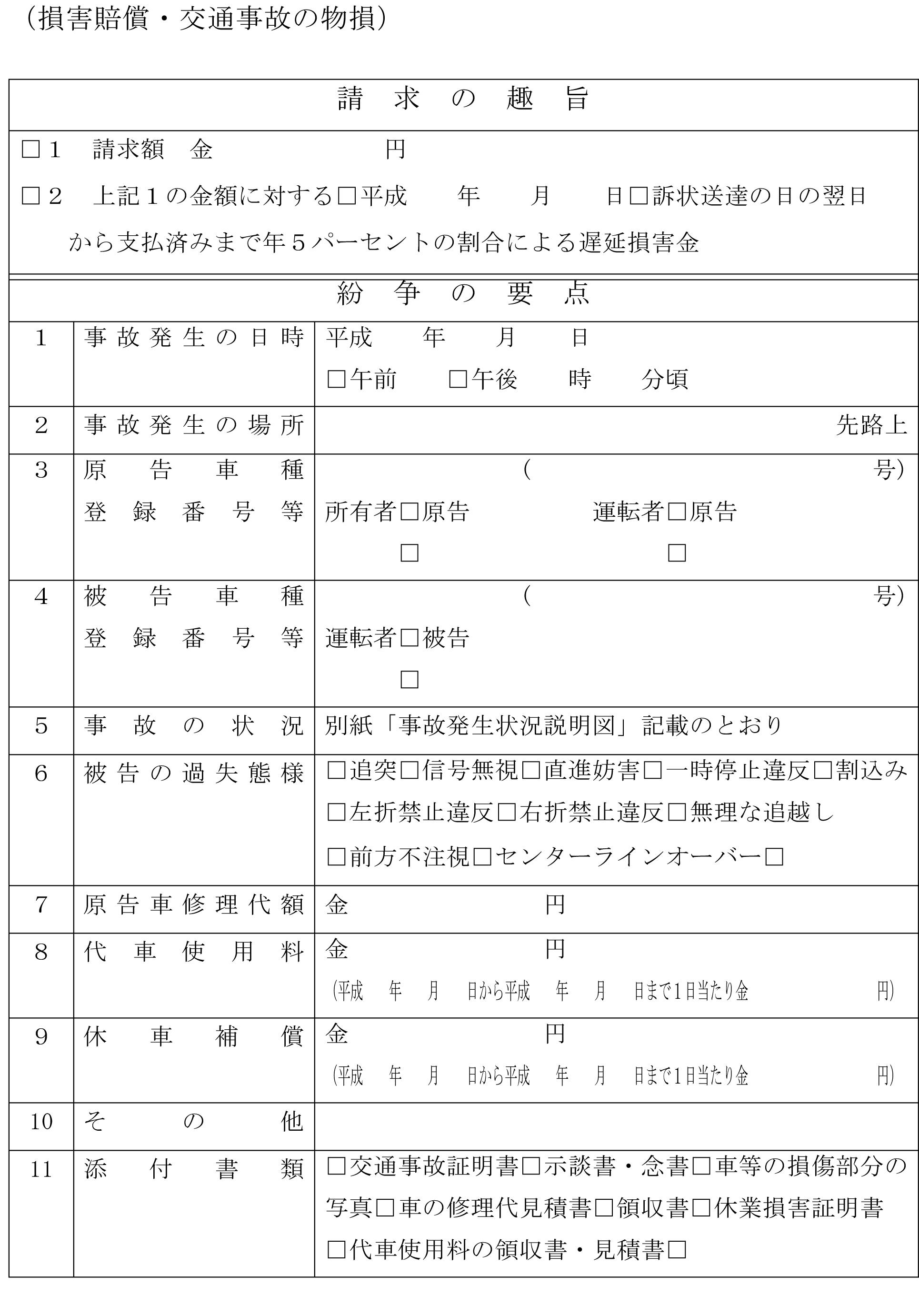 請求書(損害賠償・交通事故の物損)