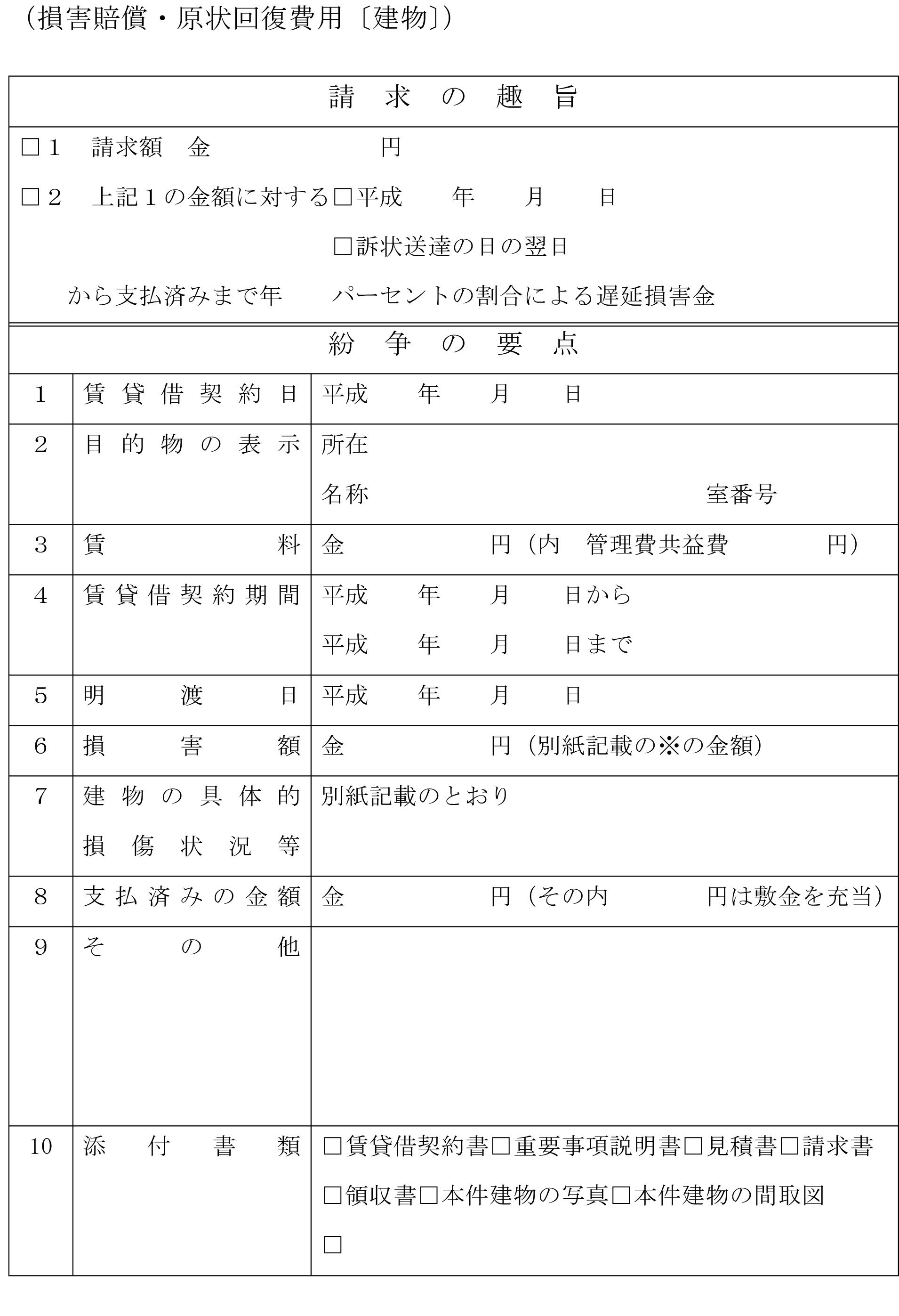 請求書(損害賠償・原状回復費用:建物)のテンプレート書式