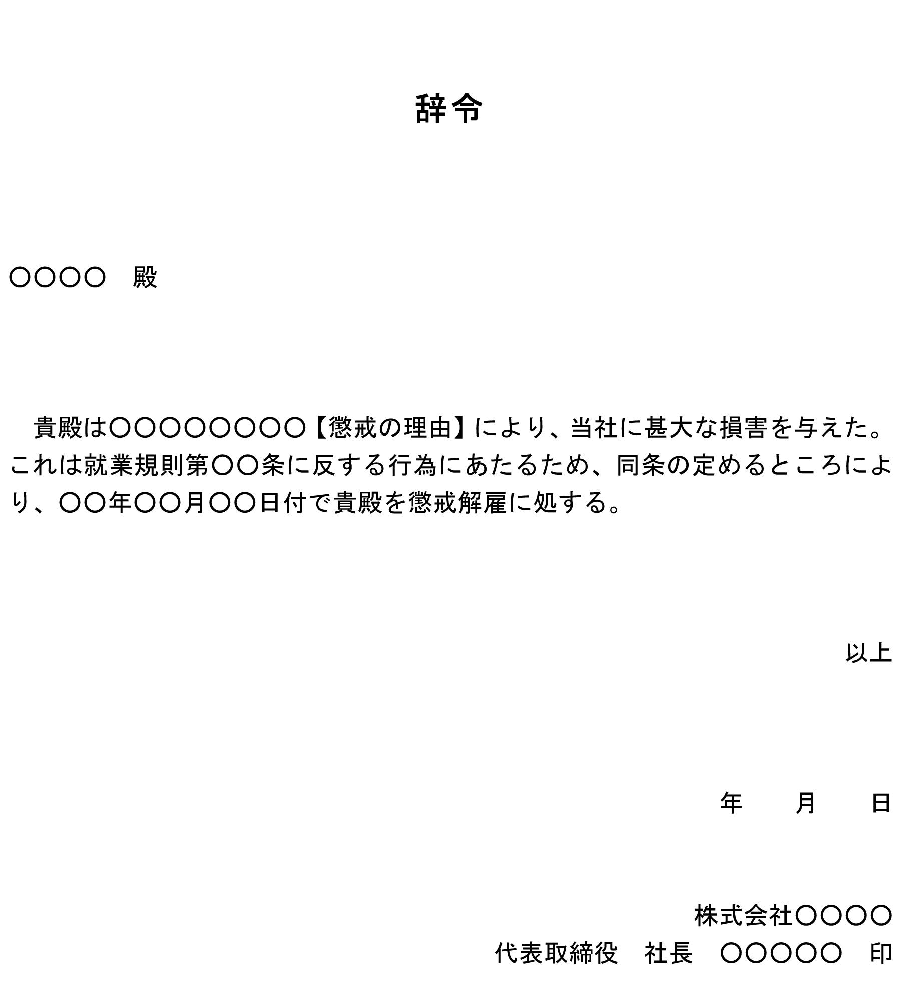 辞令(懲戒解雇)のテンプレート書式