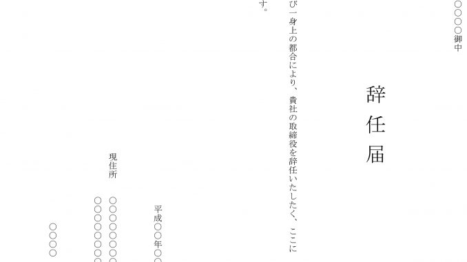 辞任届(取締役:縦書き)01 – テンプレート・フリーBiz