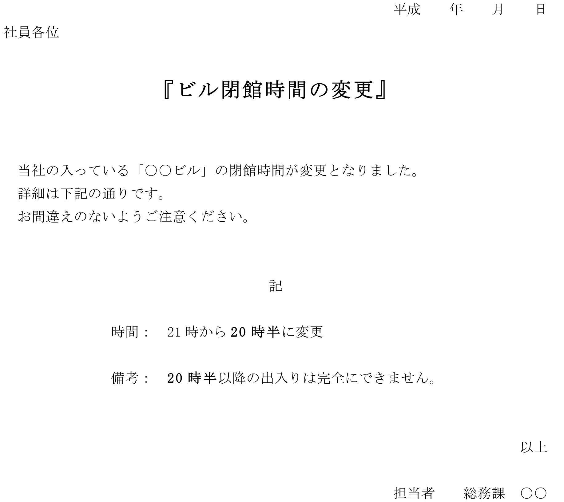 通知(ビル閉館時間の変更)のテンプレート書式