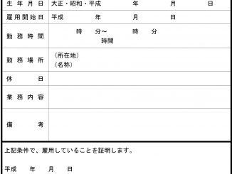 雇用証明書(枠あり・記載例あり)のテンプレート書式