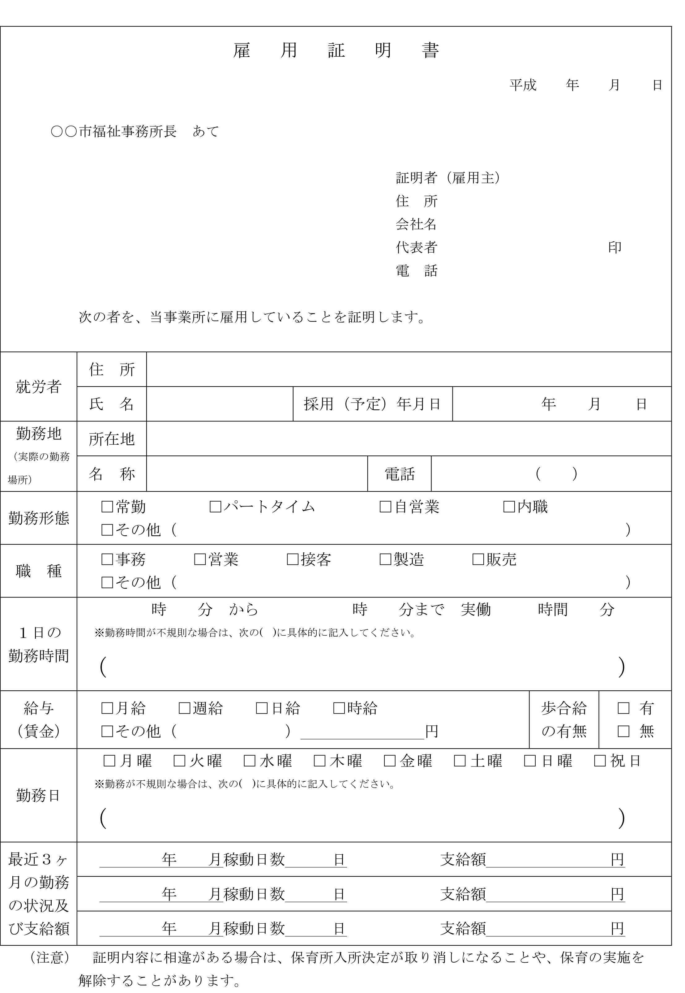雇用証明書11