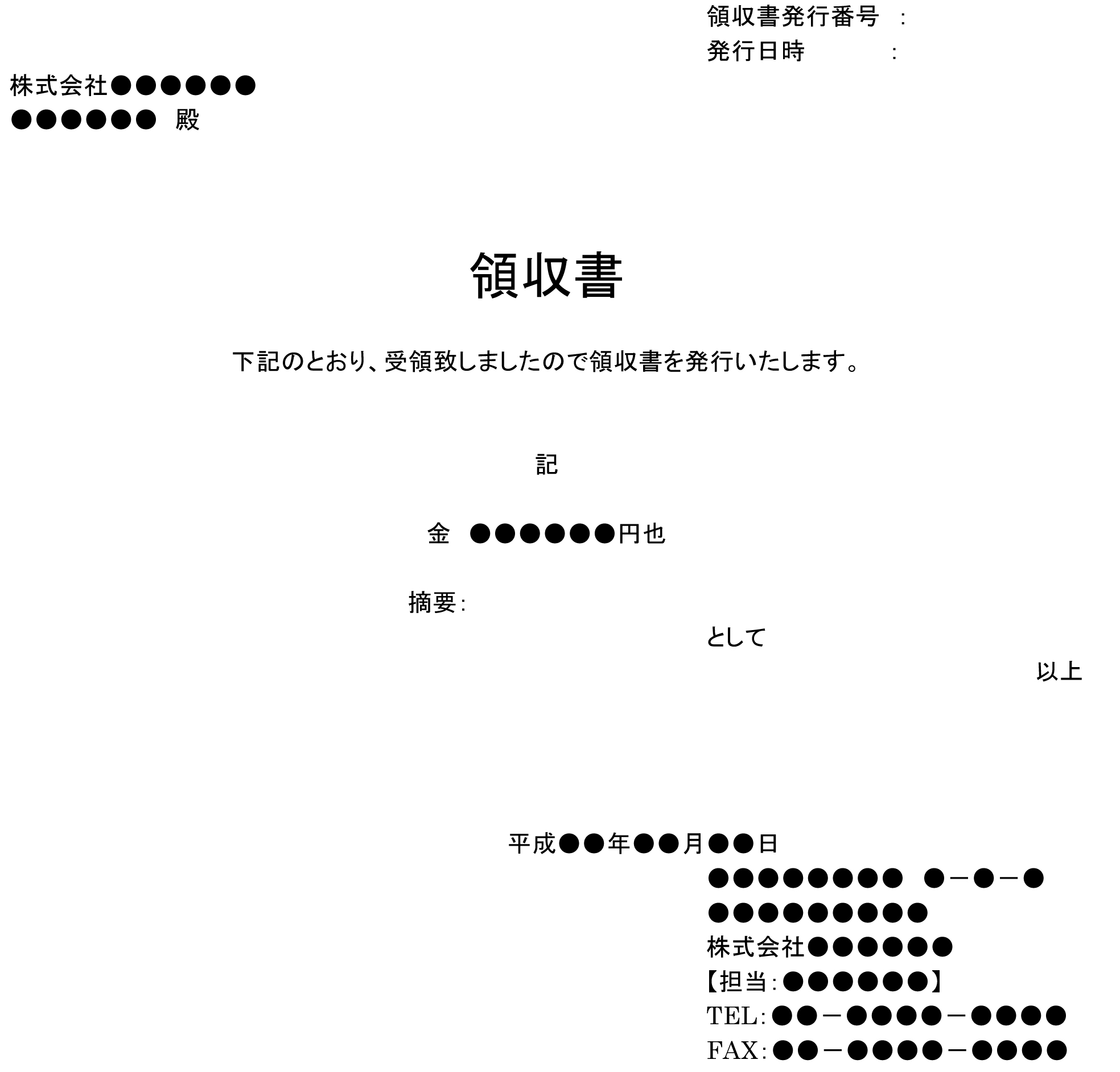領収書のテンプレート書式
