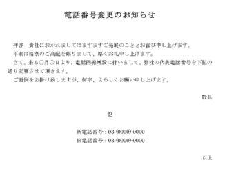 お知らせ(電話番号変更)のテンプレート書式