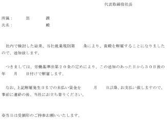 解雇予告通知書のテンプレート書式
