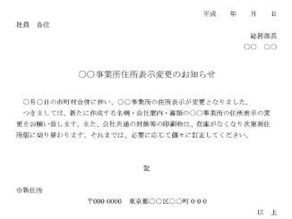 お知らせ(事業所住所表示変更)のテンプレート書式