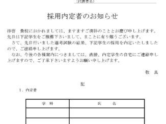 お知らせ(採用内定者)のテンプレート書式