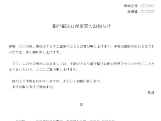 お知らせ(銀行口座変更)のテンプレート書式