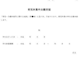 育児休業申出撤回届のテンプレート書式