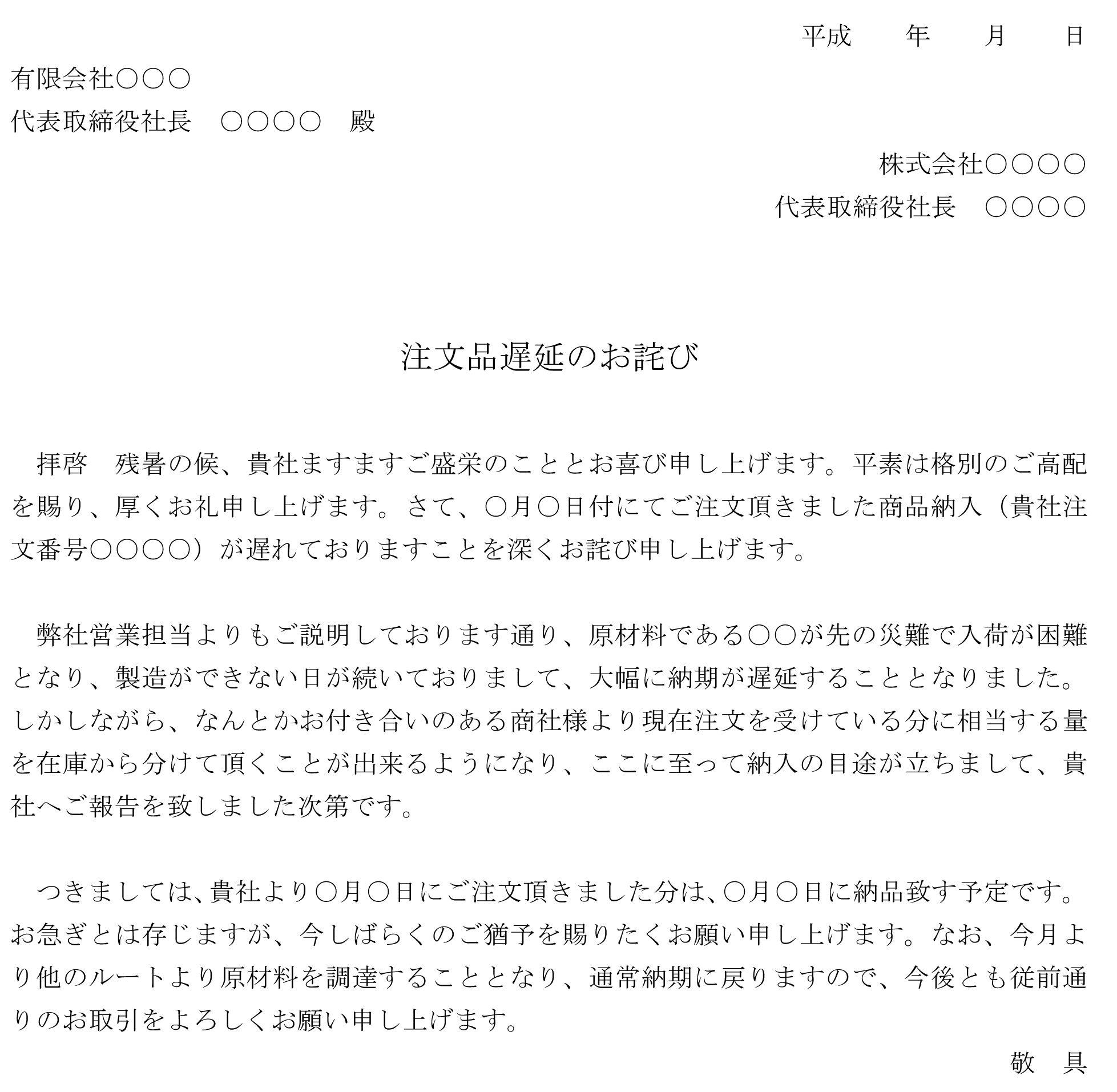 お詫び状(注文品遅延)