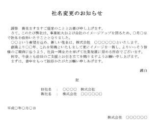 お知らせ(社名変更)のテンプレート書式