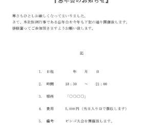 お知らせ(忘年会)のテンプレート書式