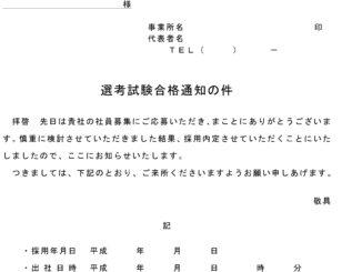 採用通知(選考試験合格通知)のテンプレート書式