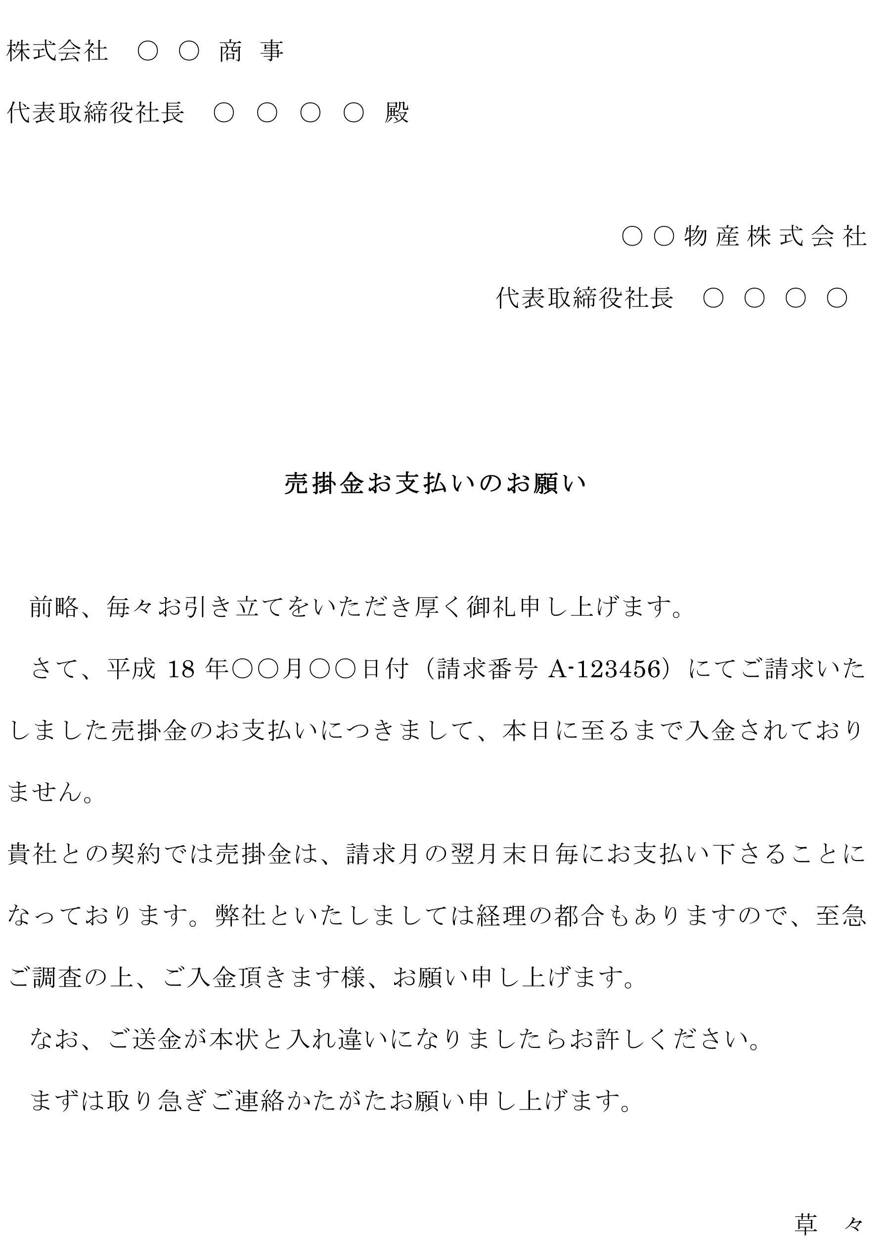 督促状(売掛金支払い)01