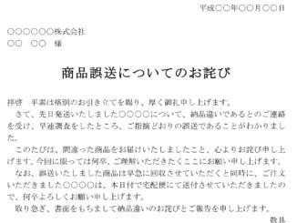 お詫び状(商品誤送)のテンプレート書式2
