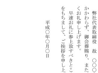 お礼状(社葬:ハガキ)のテンプレート書式2