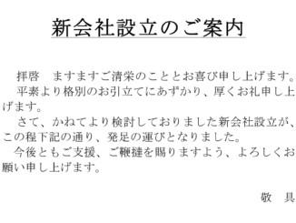 案内状(新会社設立:ハガキ)のテンプレート書式2