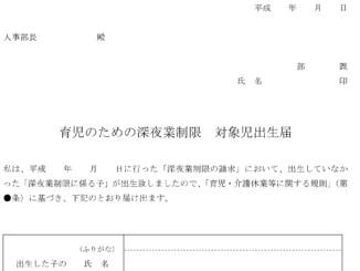 育児のための深夜業制限 対象児出生届のテンプレート書式2