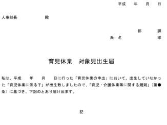 育児休業 対象児出生届のテンプレート書式2