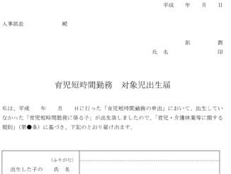 育児短時間勤務 対象児出生届のテンプレート書式2