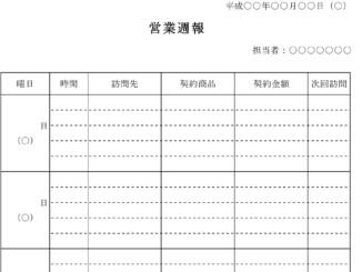 営業週報のテンプレート書式2
