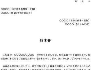 始末書(責任者用)のテンプレート書式2