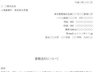 送付状(履歴書、職務経歴書)のテンプレート書式2