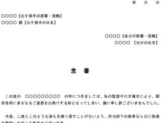 念書(社内不祥事)のテンプレート書式2