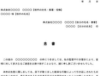 念書(部下の社外不祥事)のテンプレート書式2