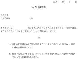 入社誓約書のテンプレート書式2