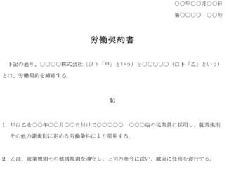 労働契約書のテンプレート書式2