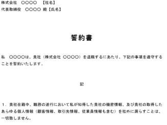 誓約書(退職時)のテンプレート書式2