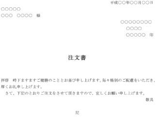 注文書のテンプレート書式2