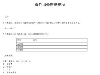 海外出張旅費規程のテンプレート書式2