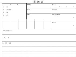 稟議書のテンプレート書式2
