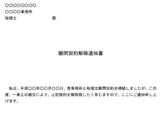 顧問契約解除通知書(税理士)のテンプレート書式2
