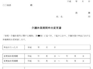 介護休業期間申出変更書_2