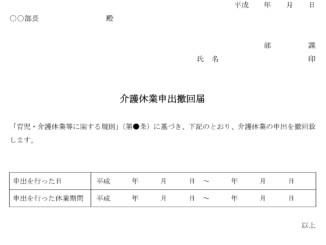 介護休業申出撤回届のテンプレート書式2