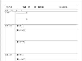 議事録(社内)_2